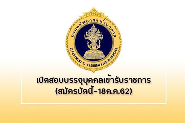 กรมทรัพยากรน้ำบาดาล เปิดสอบบรรจุบุคคลเข้ารับราชการ รับสมัครตั้งแต่บัดนี้ - 18 ตุลาคม 2562