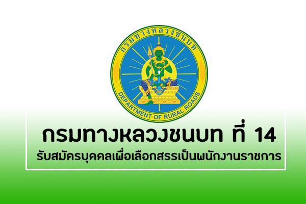 กรมทางหลวงชนบท ที่ 14 รับสมัครบุคคลเพื่อเลือกสรรเป็นพนักงานราชการ ตั้งแต่วันที่ 7-16 ตุลาคม 2562