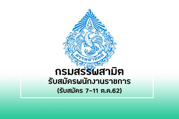 กรมสรรพสามิต รับสมัครบุคคลเพื่อเลือกสรรเป็นพนักงานราชการทั่วไป ตั้งแต่วันที่ 7-11 ตุลาคม 2562