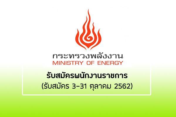 กรมธุรกิจพลังงาน รับสมัครพนักงานราชการ ตั้งแต่วันที่ 3-31 ตุลาคม 2562
