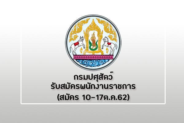 สำนักงานปศุสัตว์จังหวัดกำแพงเพชร รับสมัครพนักงานราชการ ตั้งแต่วันที่ 10 - 17 ตุลาคม 2562