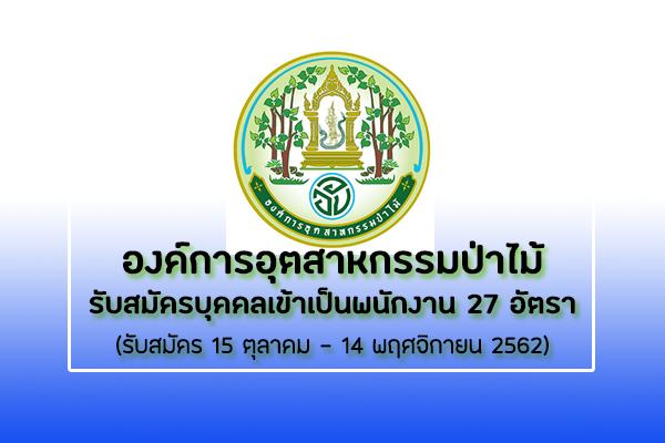 องค์การอุตสาหกรรมป่าไม้ รับสมัครบุคคลเข้าเป็นพนักงาน 27 อัตรา ตั้งแต่วันที่ 15 ตุลาคม - 14 พฤศจิกายน 2562