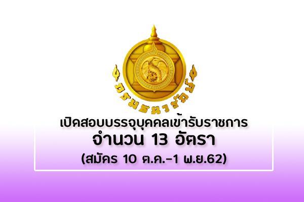 กรมธนารักษ์ เปิดสอบบรรจุบุคคลเข้ารับราชการ 13 อัตรา รับสมัคร 10 ต.ค.-1 พ.ย.62