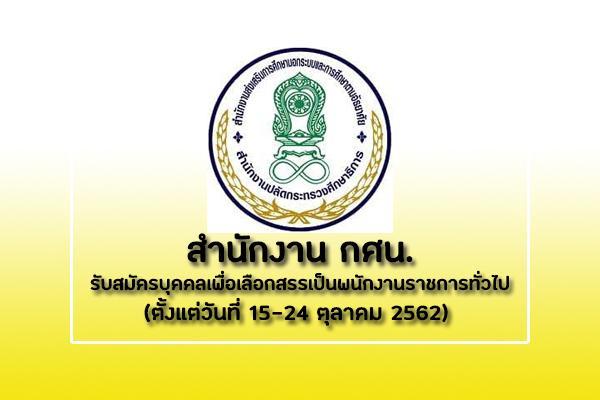 สำนักงาน กศน. เปิดรับสมัครสอบเป็นพนักงานราชการ จำนวน 13 อัตรา