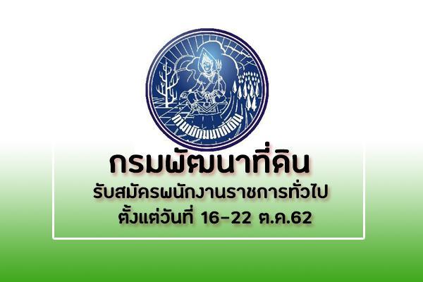 กรมพัฒนาที่ดิน รับสมัครบุคลากรเพื่อเลือกสรรเป็นพนักงานราชการทั่วไป ตั้งแต่วันที่ 16-22 ต.ค.62