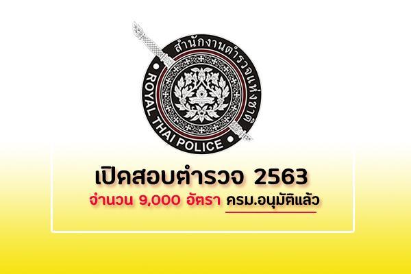 เปิดสอบตำรวจ63 จำนวน 9,000 อัตรา สมัครสอบตำรวจ