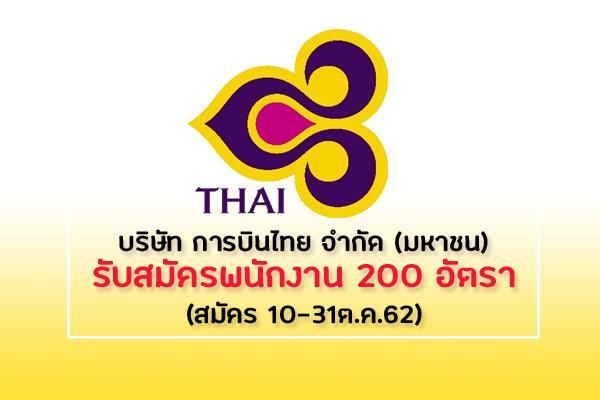 การบินไทย  เปิดรับสมัครพนักงานต้อนรับบนเครื่องบิน 200 อัตรา