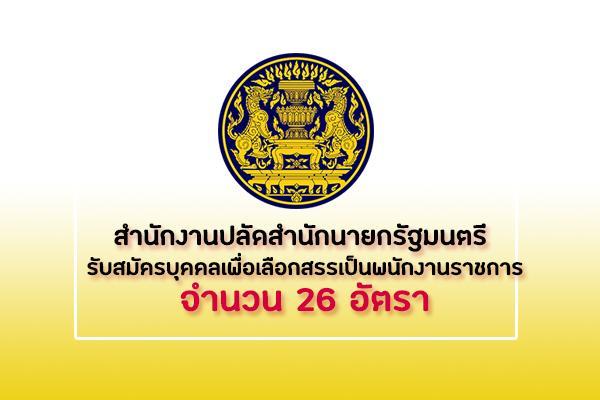 สำนักงานปลัดสำนักนายกรัฐมนตรี รับสมัครบุคคลเพื่อเลือกสรรเป็นพนักงานราชการ 26 อัตรา