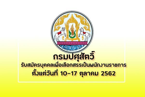 กรมปศุสัตว์ รับสมัครบุคคลเพื่อเลือกสรรเป็นพนักงานราชการทั่วไป จำนวน 3 อัตรา  ตั้งแต่วันที่ 10-17 ตุลาคม 2562