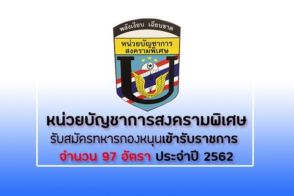 หน่วยบัญชาการสงครามพิเศษ รับสมัครทหารกองหนุนเข้ารับราชการ 97 อัตรา ประจำปี 2562