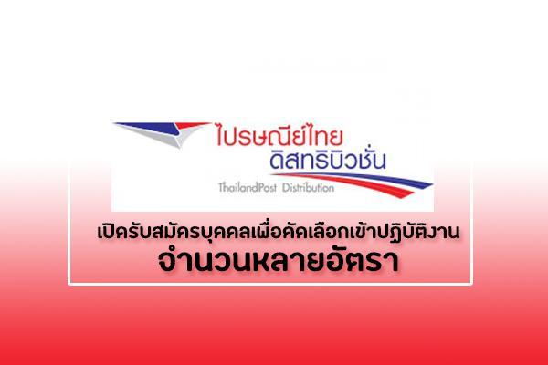 สมัครงาน ไปรษณีย์ไทย ดิสทริบิวชั่น เปิดรับสมัครบุคคลเพื่อคัดเลือกเข้าปฏิบัติงาน จำนวนหลายอัตรา
