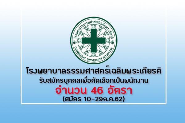โรงพยาบาลธรรมศาสตร์เฉลิมพระเกียรติ รับสมัครบุคคลเพื่อคัดเลือกเป็นพนักงาน 46 อัตรา