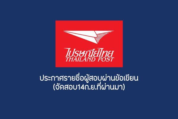 บริษัท ไปรษณีย์ไทย จำกัด ประกาศรายชื่อผู้สอบผ่านข้อเขียน(จัดสอบ14ก.ย.ที่ผ่านมา) เช็ครายชื่อด่วน