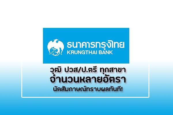 ธนาคารกรุงไทย เปิดรับสมัครลูกจ้างหลายอัตรา วุฒิ ปวส/ป.ตรี ทุกสาขา สัมภาษณ์ทราบผลทันที