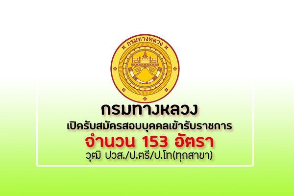 กรมทางหลวง เปิดสอบบุคคลเข้ารับราชการ 153 อัตรา รับสมัคร 25ต.ค.-14พ.ย.62