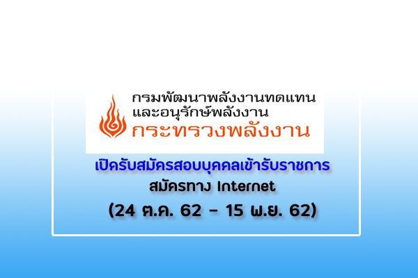 กรมพัฒนาพลังงานทดแทนและอนุรักษ์พลังงาน รับสมัครสอบบุคคลเข้ารับราชการ รับสมัคร24 ต.ค. 62 - 15 พ.ย. 62
