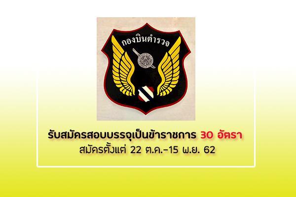 กองบินตำรวจ รับสมัครสอบบรรจุเป็นข้าราชการ 30 อัตรา สมัครตั้งแต่ 22 ต.ค.-15 พ.ย. 62