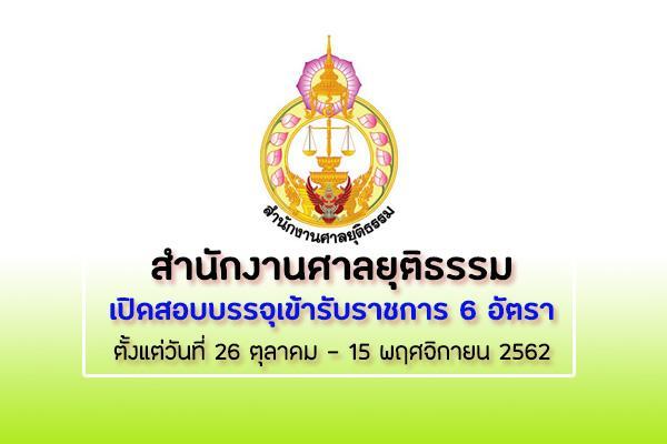 สำนักงานศาลยุติธรรม เปิดสอบบรรจุเข้ารับราชการ 6 อัตรา ตั้งแต่วันที่ 26 ตุลาคม - 15 พฤศจิกายน 2562