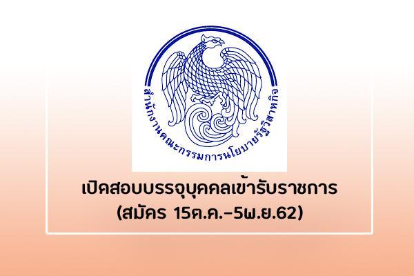 สำนักงานคณะกรรมการนโยบายรัฐวิสาหกิจ เปิดสอบบรรจุบุคคลเข้ารับราชการ ตั้งแต่วันที่ 15 ต.ค. - 4 พ.ย. 62