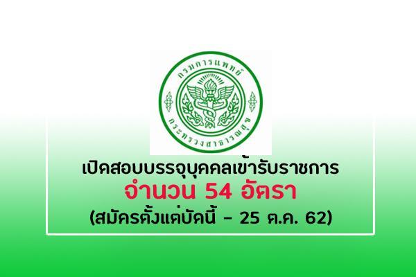 กรมการแพทย์ เปิดสอบบรรจุบุคคลเข้ารับราชการ 54 อัตรา รับมัครบัดนี้ - 25 ตุลาคม 2562