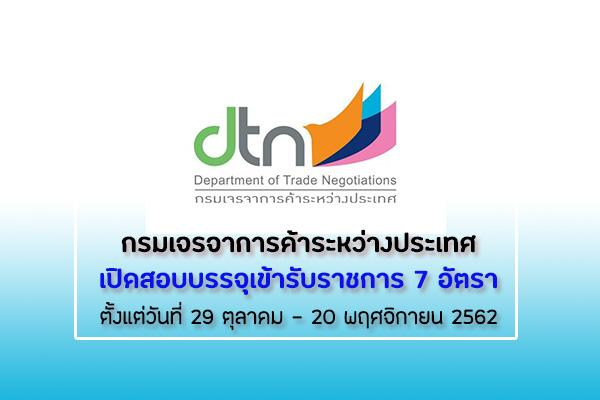 กรมเจรจาการค้าระหว่างประเทศ เปิดสอบบรรจุบุคคลเข้ารับราชการ 7 อัตรา สมัคร 29 ตุลาคม – 20 พฤศจิกายน 2562