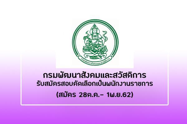 กรมพัฒนาสังคมและสวัสดิการ รับสมัครสอบคัดเลือกเป็นพนักงานราชการ ตั้งแต่วันที่ 28 ต.ค. - 1 พ.ย. 62