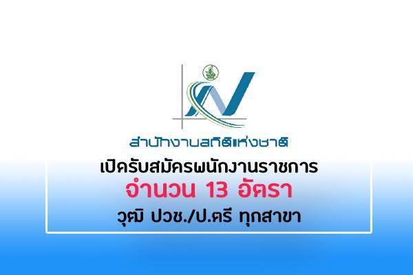 สำนักงานสถิติแห่งชาติ เปิดรับสมัครพนักงานราชการ 13 อัตรา ตั้งแต่วันที่ 1 - 11 พฤศจิกายน 2562