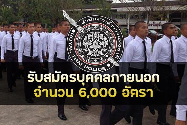 สำนักงานตำรวจแห่งชาติ เปิดรับสมัครและคัดเลือกบุคคลภายนอก 6,400 อัตรา ประจำปี 2563