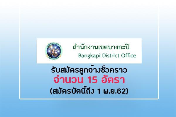 สำนักงานเขตบางกะปิ รับสมัครลูกจ้างชั่วคราว 15 อัตรา รับสมัครตั้งแต่บัดนี้ - 1 พฤศจิกายน 2562