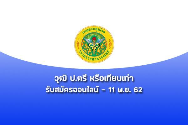 กรมควบคุมโรค รับสมัครบุคคลเพื่อเลือกสรรเป็นพนักงานราชการทั่วไป ตั้งแต่วันที่ 1 -11 พฤศจิกายน 2562
