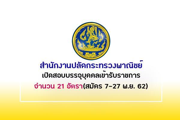 สำนักงานปลัดกระทรวงพาณิชย์ เปิดสอบบรรจุเข้ารับราชการ 21 อัตรา รับสมัคร 7 - 27 พฤศจิกายน 2562
