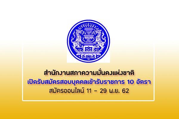 สำนักงานสภาความมั่นคงแห่งชาติ เปิดสอบบรรจุบุคคลเข้ารับราชการ 10 อัตรา