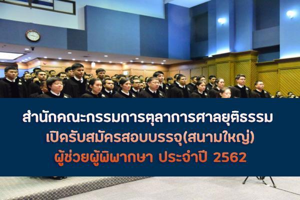 สำนักคณะกรรมการตุลาการศาลยุติธรรม เปิดรับสมัครสอบบรรจุ(สนามใหญ่) ผู้ช่วยผู้พิพากษา ประจำปี 2562
