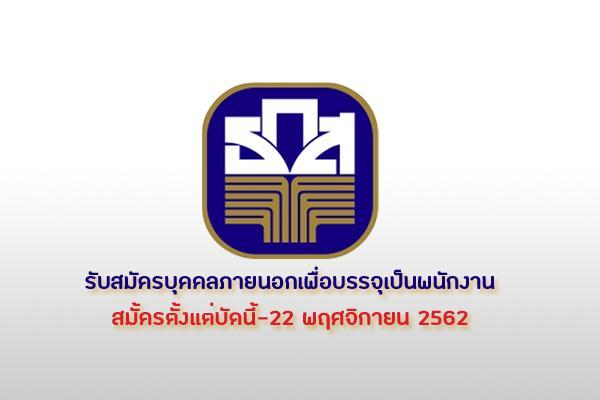 ธ.ก.ส.รับสมัครบุคคลภายนอกเพื่อบรรจุเป็นพนักงาน สมั้ครตั้งแต่บัดนี้-22 พฤศจิกายน 2562