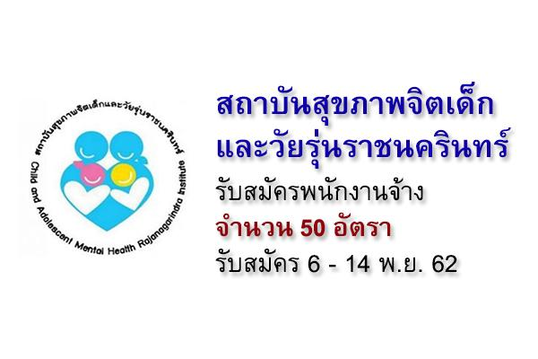 สถาบันสุขภาพจิตเด็กและวัยรุ่นราชนครินทร์ รับสมัครนักจิตวิทยาให้คำปรึกษา(จ้างเหมาบริการ) 50 อัตรา