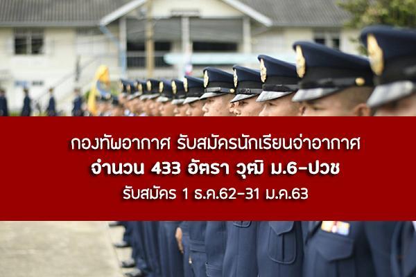 กองทัพอากาศ รับสมัครนักเรียนจ่าอากาศ ประจำปี 2563 จำนวน 433 อัตรา