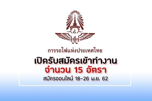 การรถไฟแห่งประเทศไทย เปิดรับสมัครเข้าทำงาน จำนวน 15 อัตรา