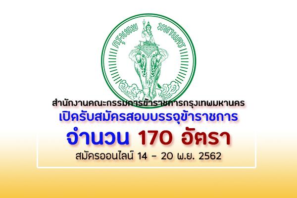 สำนักงานคณะกรรมการข้าราชการกรุงเทพมหานคร เปิดรับสมัครสอบครุผู้ช่วย 170 อัตรา รับสมัคร 17-20 พ.ย.62