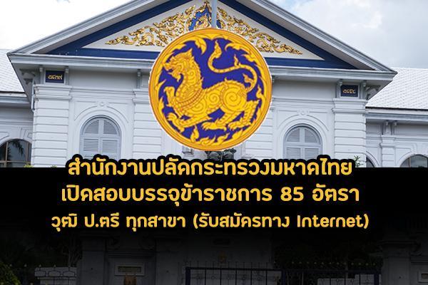 วุฒิ ป.ตรี ทุกสาขา สำนักงานปลัดกระทรวงมหาดไทย เปิดสอบบรรจุบุคคลเข้ารับราชการ 85 อัตรา