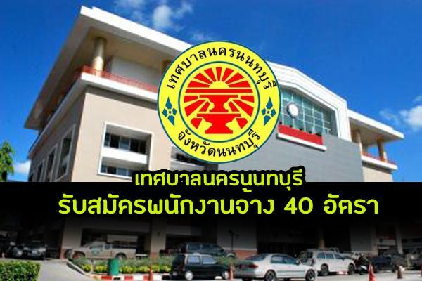 เทศบาลนครนนทบุรี รับสมัครบุคคลเพื่อสรรหาและเลือกสรรเป็นพนักงานจ้าง 40 อัตรา