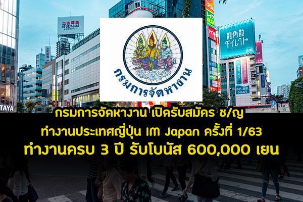 กรมการจัดหางาน เปิดรับสมัคร ช/ญ โครงการ IM JAPAN ปี 2563 ครั้งที่ 1 ครบ 3 ปี รับเงิน 600,000 เยน