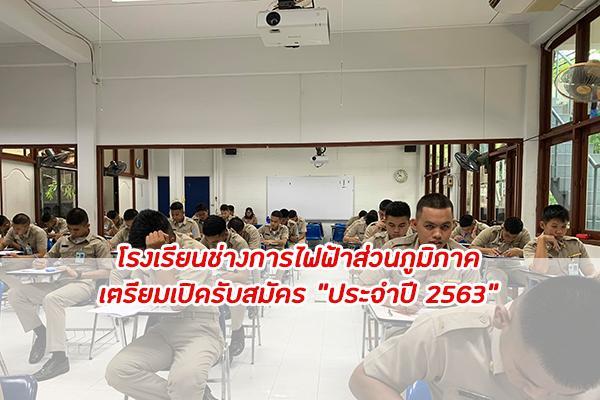 โรงเรียนช่างการไฟฟ้าส่วนภูมิภาค เตรียมเปิดรับสมัครหลักสูตร 3 ปี จำนวน 55 คน ประจำปี 2563