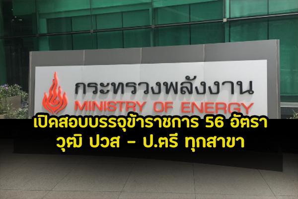 (วุฒิ ปวส-ป.ตรี ทุกสาขา) สำนักงานปลัดกระทรวงพลังงาน เปิดรับสมัครสอบบุคคลรับเข้าราชการ 56 อัตรา