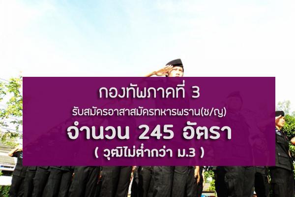 กองทัพภาคที่ 3 รับสมัครทหารกองหนุนและบุคคลพลเรือนเข้าเป็นอาสาสมัครทหารพราน 245 อัตรา