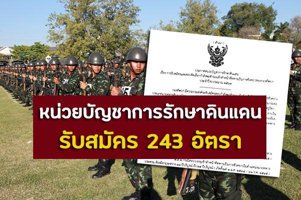 กองทัพบก รับสมัครสอบคัดเลือกกำลังพลสำรองเข้าทำหน้าที่ทหารเป็นการชั่วคราว 243 อัตรา