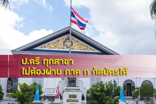 ปิดรับสมัคร 4 ธ.ค. นี้  (ไม่ผ่าน ภาค ก ก็สมัครได้)  สำนักงานปลัดกระทรวงมหาดไทย บรรจุครั้งแรก 85 อัตรา