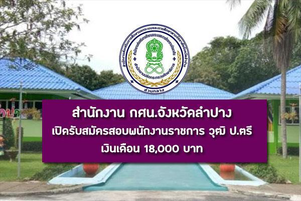 สำนักงาน กศน.จังหวัดลำปาง เปิดรับสมัครสอบพนักงานราชการ วุฒิ ป.ตรี ตั้งแต่วันที่ 18 - 24 พฤศจิกายน 2562
