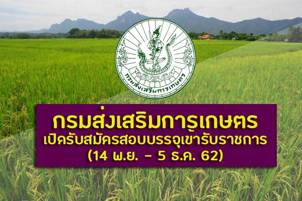 กรมส่งเสริมการเกษตร เปิดรับสมัครสอบบรรจุเข้ารับราชการ สมัครตั้งแต่วันที่ 14 พ.ย. - 5 ธ.ค. 62