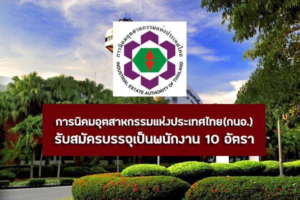การนิคมอุตสาหกรรมแห่งประเทศไทย(กนอ.) รับสมัครบุคคลเพื่อบรรจุเป็นพนักงาน 10 อัตรา