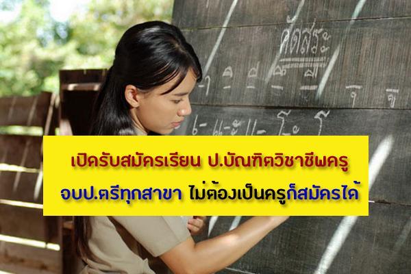 เปิดรับสมัครเรียน ป.บัณฑิตวิชาชีพครู จบป.ตรีทุกสาขา ไม่ต้องเป็นครูก็สมัครได้ รับสมัคร 23 พ.ย. - 8 ธ.ค. 62